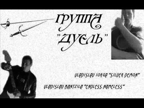 гр.ДУЭЛЬ - Звезда по имени солнце (ковер Кино).wmv