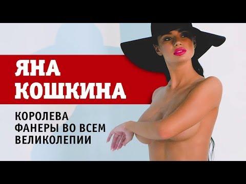 Яна Кошкина | Королева фанеры во всем великолепии