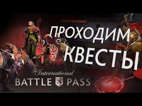 Проходим квесты в International Battle Pass