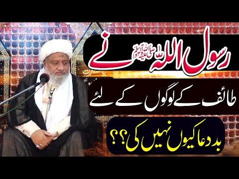 Rasool Allah (s.a.w) Aur Taif Kay Log !! | Maulana Muhammad Afzal Haideri | 4K