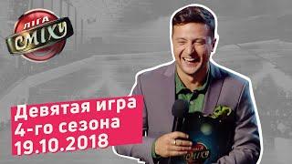 Мода - Лига Смеха, девятая игра 4-го сезона   Полный выпуск 19.10.2018
