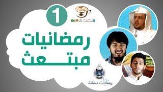 رمضانيات مبتعث | الحلقة الأولى