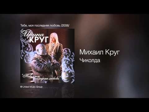 Михаил Круг - Чиколда - Тебе, моя последняя любовь /2006/
