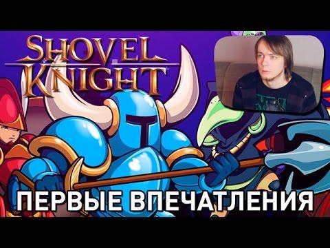 Shovel Knight (Wii U) - Первые впечатления