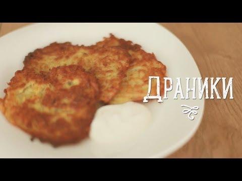 Драники [Рецепты Bon Appetit]