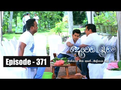 Deweni Inima | Episode 371 09th July 2018