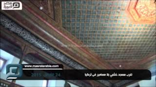مصر العربية | اغرب مسجد خشبي بلا مسامير فى تركيا