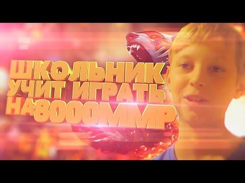 ШКОЛЬНИК ИГРАЕТ НА 8000 ММР | Shkolowood Dota 2
