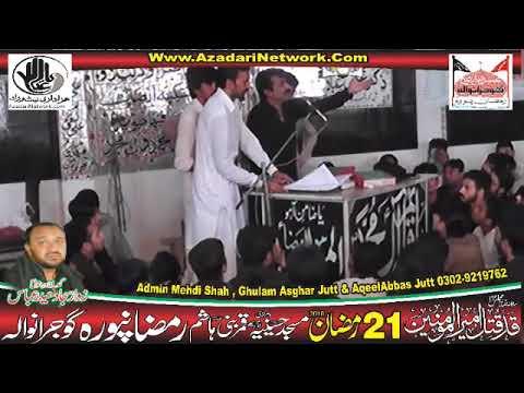Zakir Qazi Waaseem Abbas  21 Ramzan 2018 Ramzan Pura Gujranwala