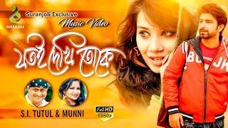 S I Tutul, Munni - Jotoi Dekhi Toke | Bangla New Song 2017 | Suranjoli