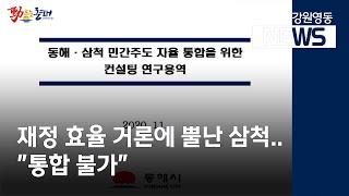 "R]재정 효율 거론에 뿔난 삼척..""통합 불가"""