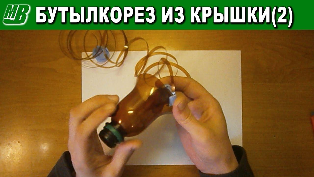 Как сделать крышку для бутылки своими руками 29