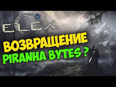 ELEX ● Возвращение Piranha Bytes или очередной провал??