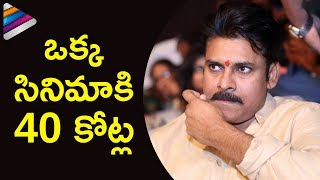Pawan Kalyan Shocking Remuneration | 40 Crores | Mythri Movie Makers | Latest Telugu Movie News