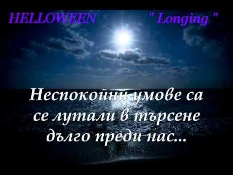 Helloween - Longing