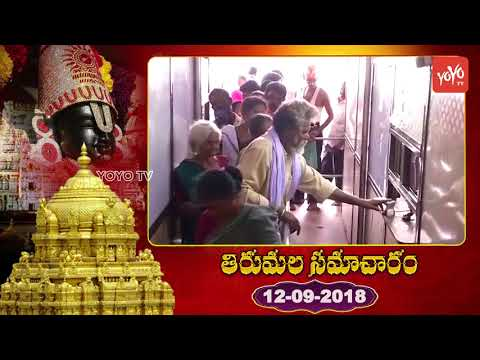 తిరుమల సమాచారం | Tirumala Samacharam Today | Tirumala Tirupati Samacharam Today | TTD News | YOYO TV