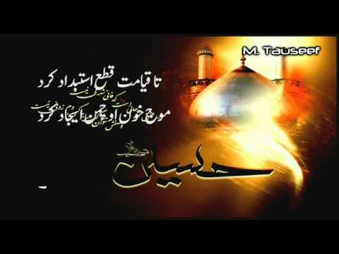 Kalam E Iqbal --aan Imaam-e-aasheqan- By Muneeba Sheikh(with Urdu Translation) video