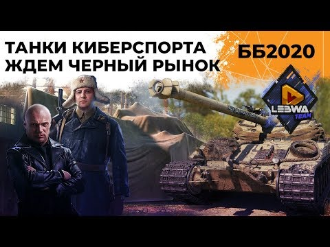 Старт Чёрного рынка. Киберспортивные танки в Битве блогеров 2020 #10
