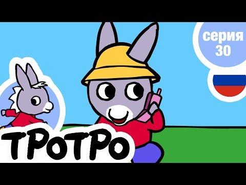 TPOTPO - Серия 30 - Алло, Тротро