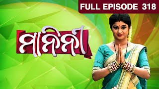 Manini - Episode 318 - 28th September 2015