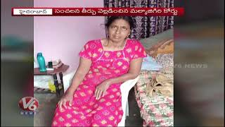 Malkajgiri Court Sensational Judgment On Son Harassment To Mother Case