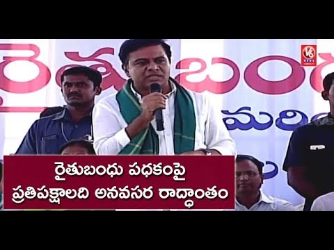 Minister KTR Slams Opposition Leaders For Criticising Rythu Bandhu Scheme | V6 News