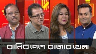 বিশ্বকাপ ক্রিকেট ২০১৯ || রানির দেশে রাজার খেলা || Ranir Deshe Rajar Khela || DBC News