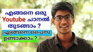 How to Start a YouTube channel and how to Earn money | 7 Tips for beginners | Malayalam | 2018