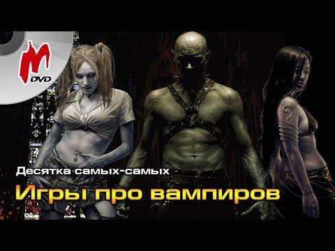 10 самых-самых: Лучшие игры про вампиров