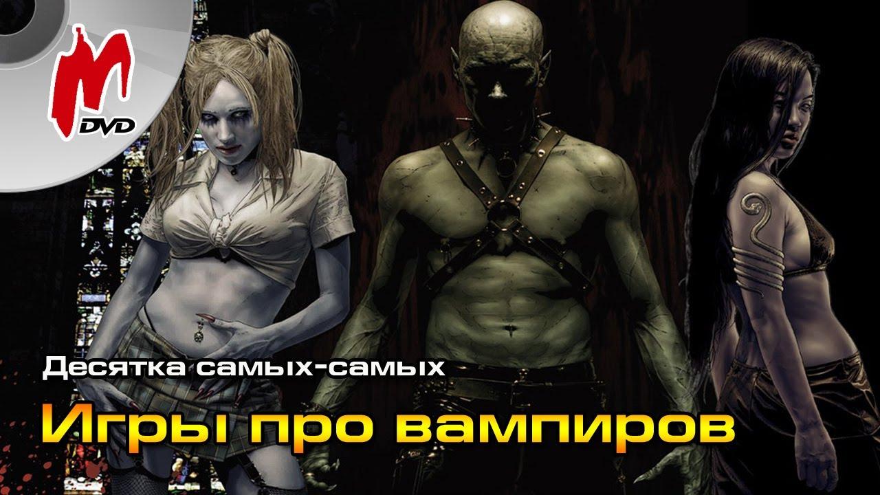 игры про вампиров с открытым миром на pc