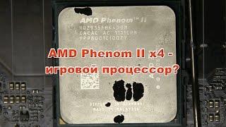 AMD Phenom II X4  - игровой процессор?