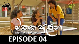 Mathaka Sulanga - Episode 04