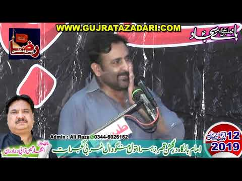 Zakir Syed Azhar Hussain Sherazi | 12 April 2019 | Mangowal Gujrat || Raza Production