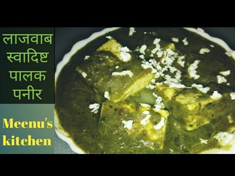Palak Paneer - Dhaba style Very Delicious & Easy Recipe step by step in Hindi