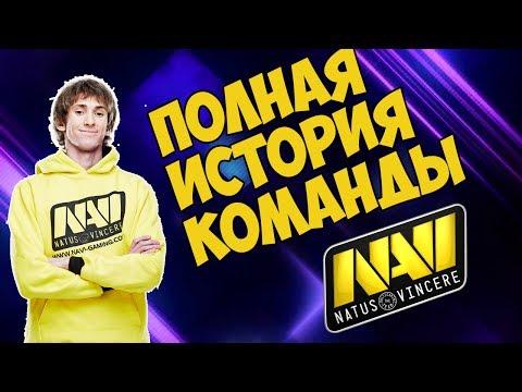 ВСЯ история развития Na'Vi.DOTA