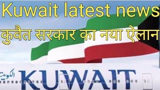 Kuwait latest news today,Kuwait live news,Kuwait new update,Kuwait update,Kuwait rain,Kuwait flood,K