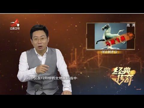 中國-經典傳奇-20200807-國寶傳奇:馬踏飛燕背後的故事