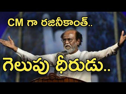 Rajinikanth Sensational Victory In Tamilnadu Politics Latest Servey Revealed / Kaala Movie  /ESRtv