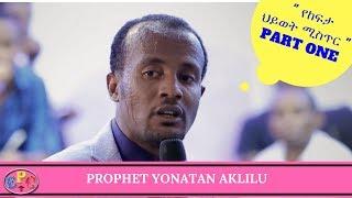 PROPHET YONATAN AKLILU AMAZING PREACHING - AmlekoTube.com