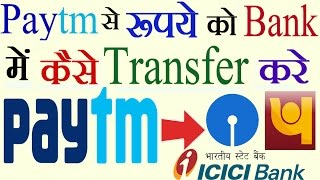 How To Transfer Money Paytm Wallet to Any Bank Account [Hindi]
