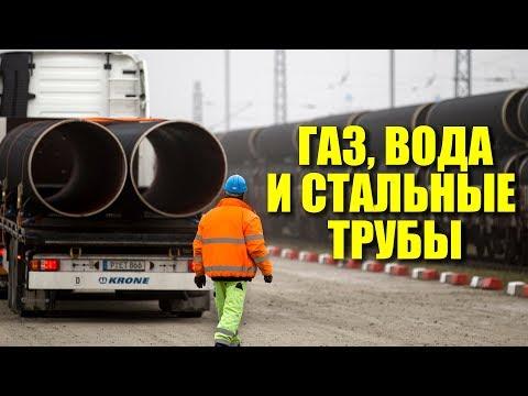 Как Украина помогает России строить «Северный поток-2»