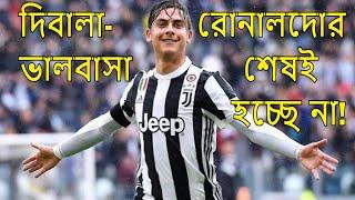 দিবালা-রোনালদোর ভালবাসা শেষই হচ্ছে না!  Dybala l Ronaldo Football news