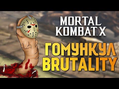 Mortal Kombat X -  ГОМУНКУЛ БРУТАЛИТИ