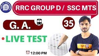 Class- 35 ||#RRC GROUP D / SSC MTS || G. A. || by Ajeet sir ||  Live test