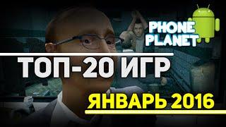 ТОП ЛУЧШИХ ИГР НА ANDROID 2016 Январь и Февраль - PHONE PLANET