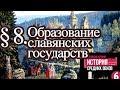 История 6 класс 8 Образование славянских государств mp3