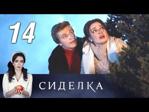 Сиделка. 14 серия (2018) Остросюжетная мелодрама @ Русские сериалы