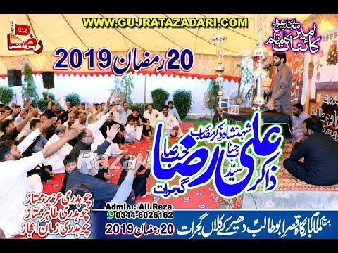 Zakir Syed Ali Raza Shah | 20 Ramzan 2019 | Dheerky Gujrat || Raza Production