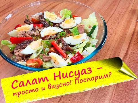 Французский салат Нисуаз - легкий и вкусный!