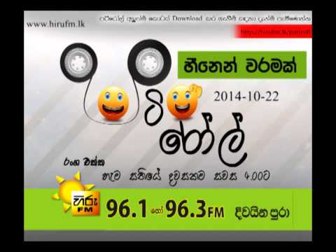 Hiru Fm Patiroll - 2014 10 22 - Heenen Waramak video